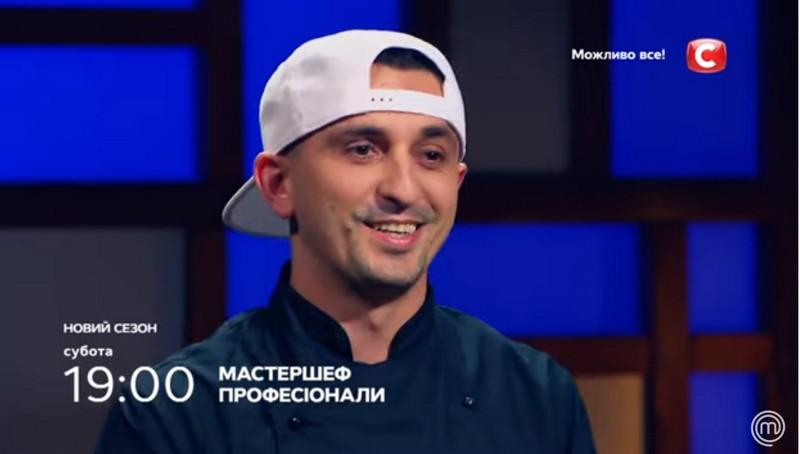 Мастер Шеф. Професіонали 3 сезон: шеф-кухар із Мукачева бере участь у шоу
