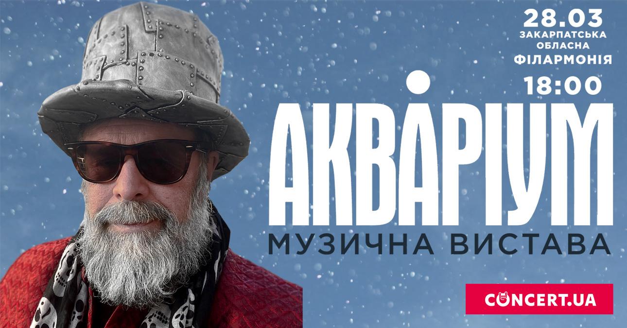 В Ужгороді виступить Борис Гребенщиков