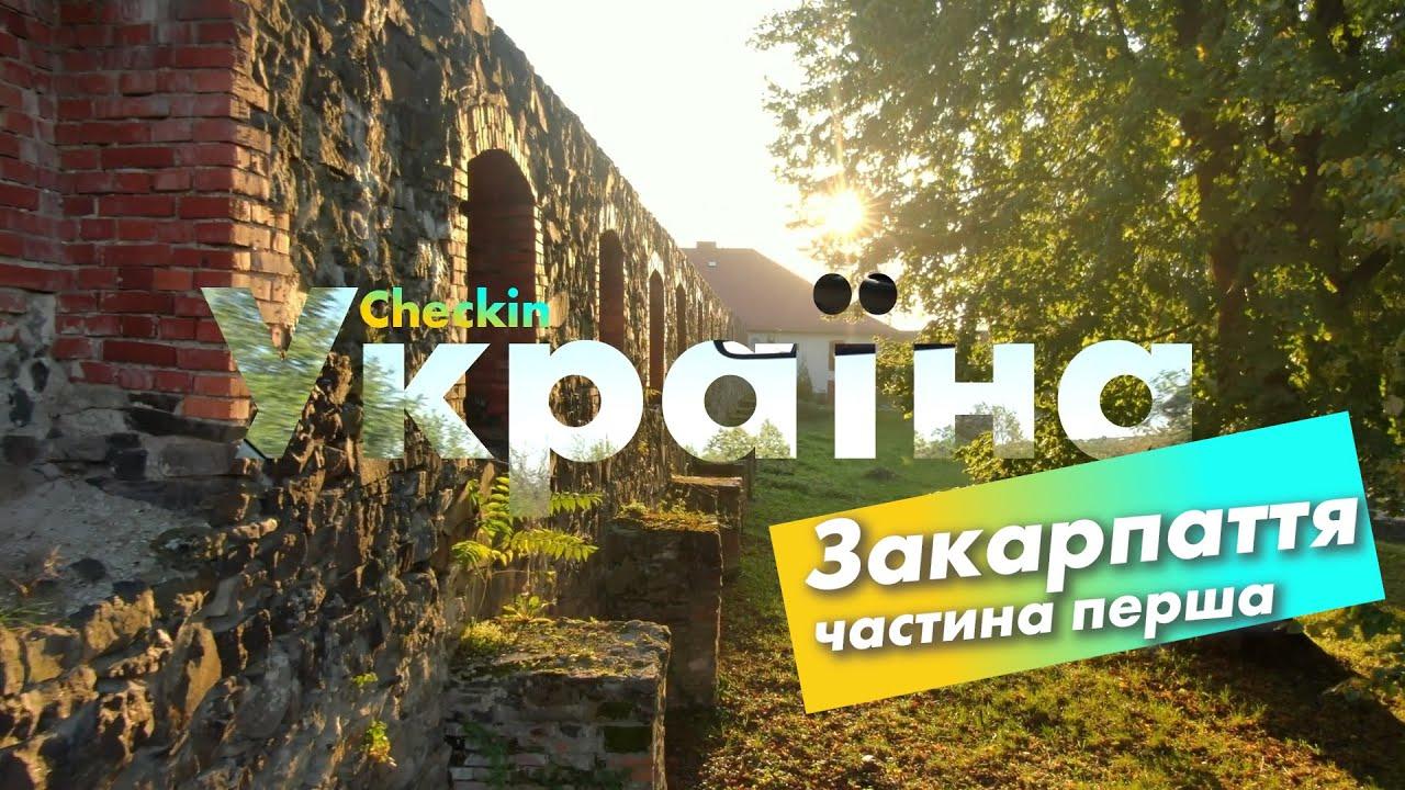 Відео про Ужгород та Закарпаття: програма Check-in Україна
