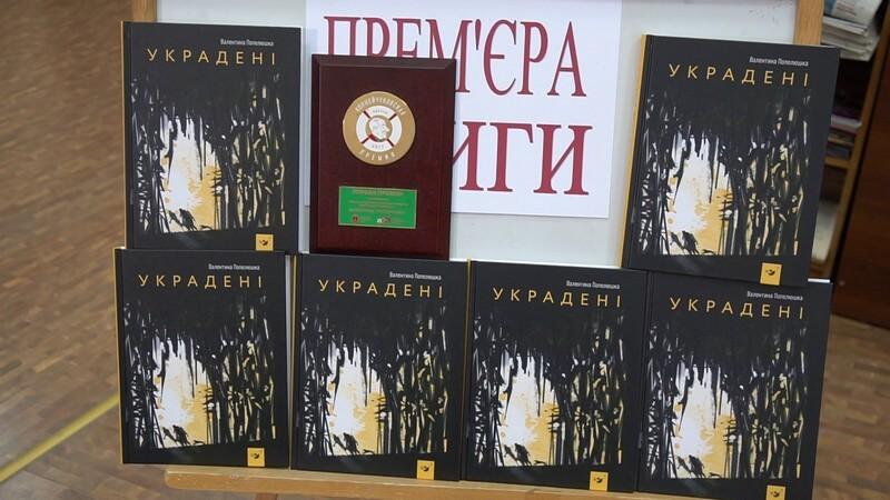 У Мукачеві презентували трилер для підлітків