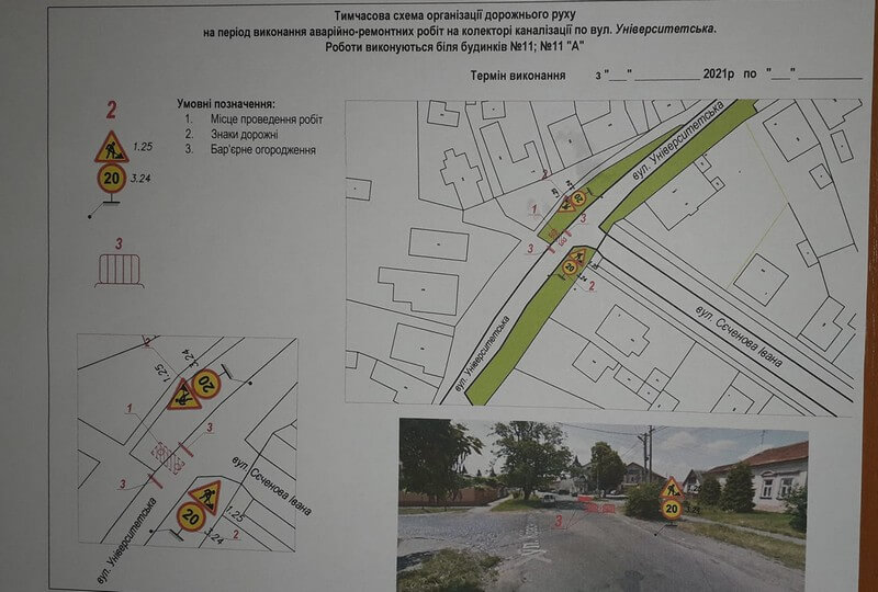 У Мукачеві кілька днів буде ускладнено рух на одній із вулиць