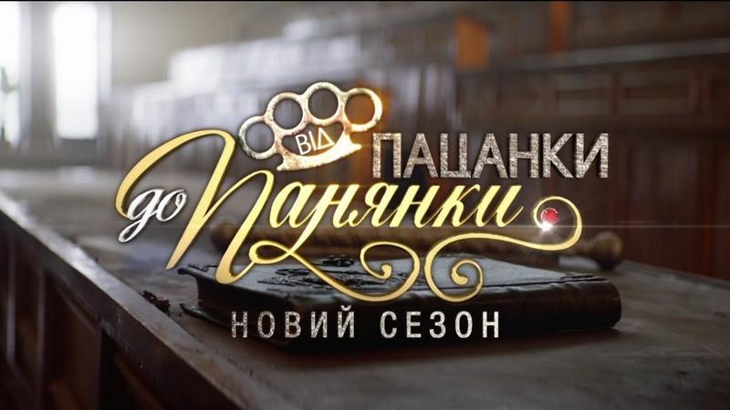 Новий сезон Від пацанки до панянки: дівчина з Мукачева бере участь у популярному телешоу