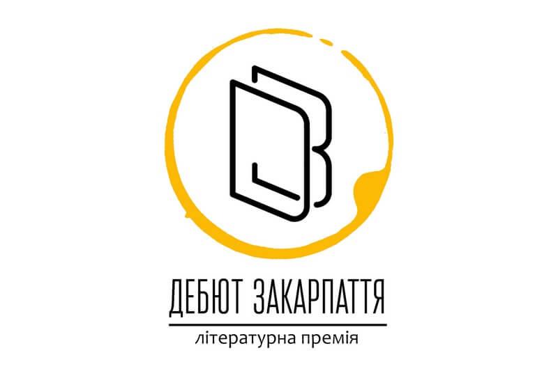 Завтра в Ужгороді вручатимуть літературну премію