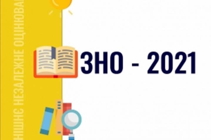 Завтра останній день реєстрації на ЗНО-2021