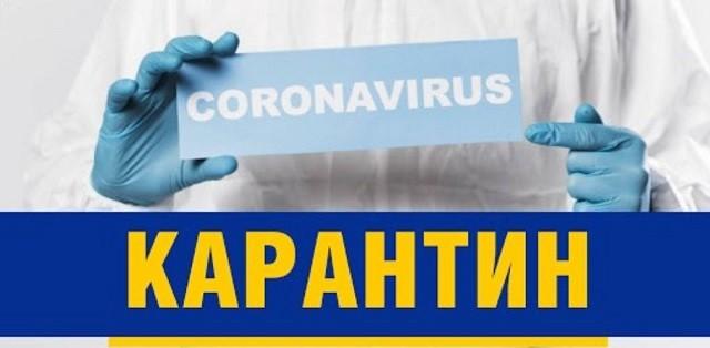 Нові карантинні обмеження в Ужгороді: що заборонено