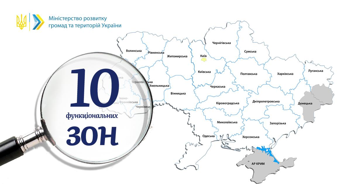 Влада хоче поділити Україну на 10 функціональних зон: пояснюємо, що це таке