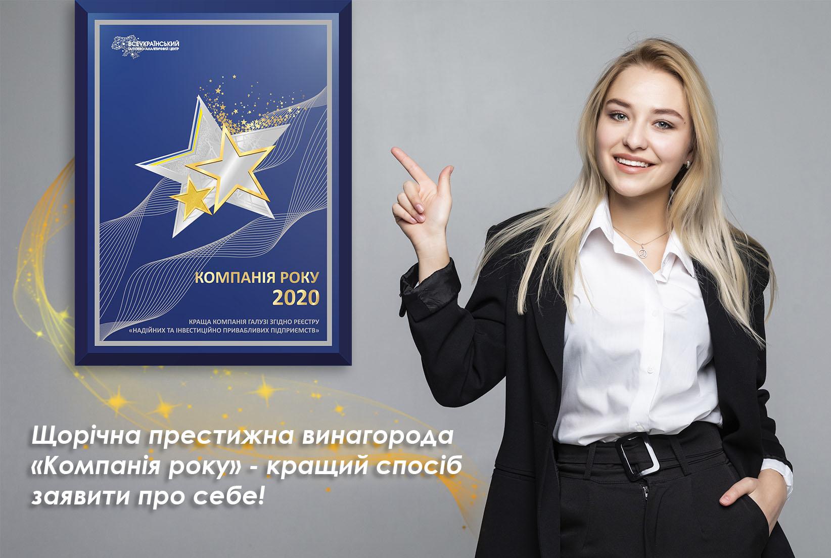 """Номінація """"Компанія року"""" – унікальний інструмент зміцнення іміджу підприємства на основі бізнес-аналітики"""