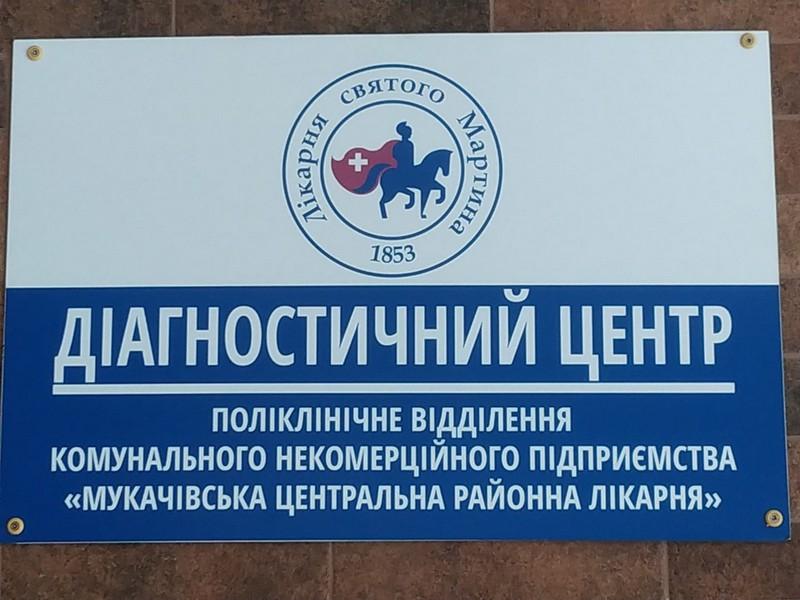 У Мукачеві вирішили відновити роботу Діагностичного центру Лікарні святого Мартина