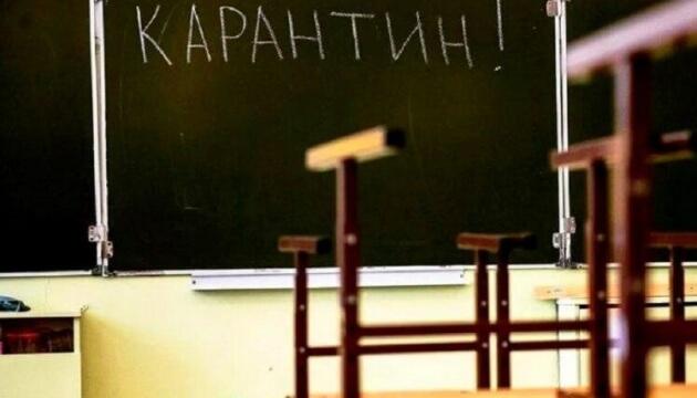 В одній із територіальних громад продовжили карантин у закладах освіти