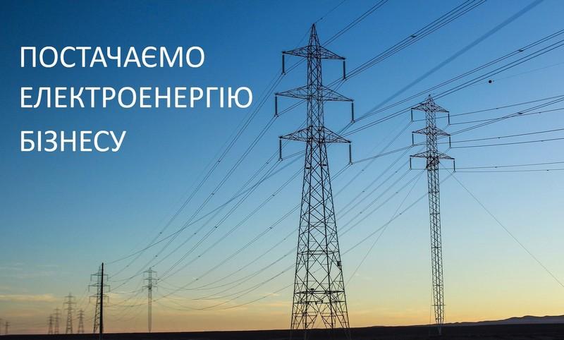 Електроенергія для бізнесу: обирайте ТОВ «Закарпатгаз Збут»