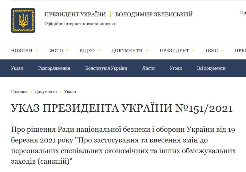 Не всі міністри Азарова-Януковича під санкціями. Поки що