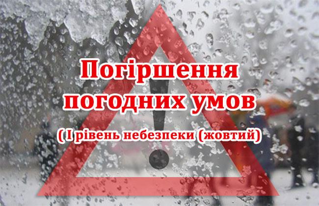 Закарпаття накриє негода із сильним дощем та мокрим снігом
