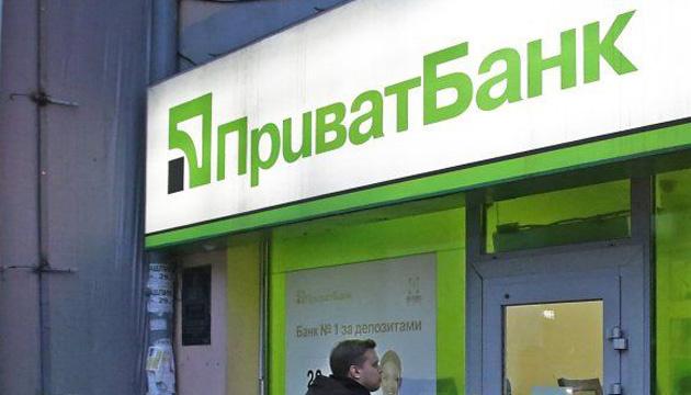 """""""Приватбанк"""" скоро виставлять на продаж, – ЗМІ"""