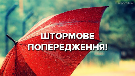Прогноз погоди на найближчі дні: в Україні оголосили штормове попередження