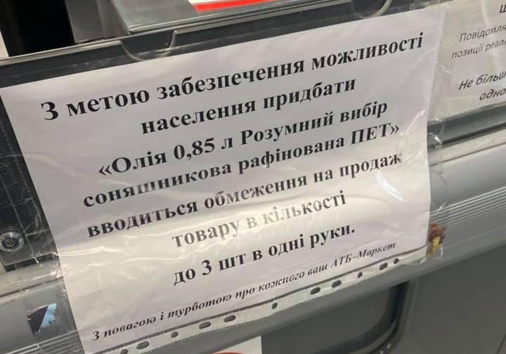 """""""Золота"""" олія: один із супермаркетів Мукачева ввів обмеження на продаж більше 3 пляшок олії"""