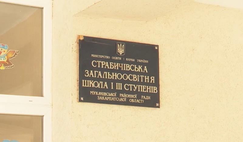 В одній із шкіл Мукачівщини зробили ремонт: як тепер виглядає заклад