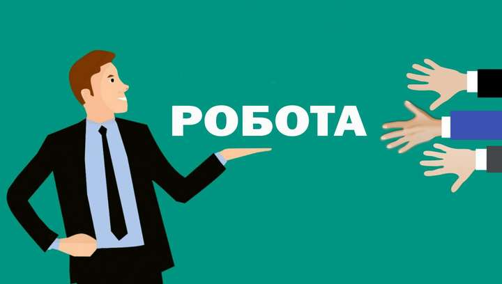 Центр зайнятості звітує, що у Закарпатській області один із найнижчих рівнів безробіття по Україні