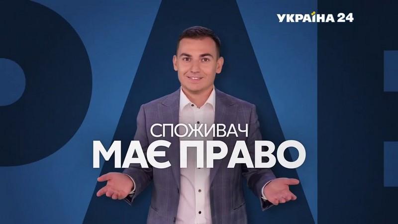 Телеканал Україна 24 знімає на Закарпатті нові випуски програми Споживач має право