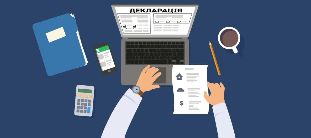 Декларація 2021: українці зобов'язані заповнити її та заплати податки – інакше загрожує штраф