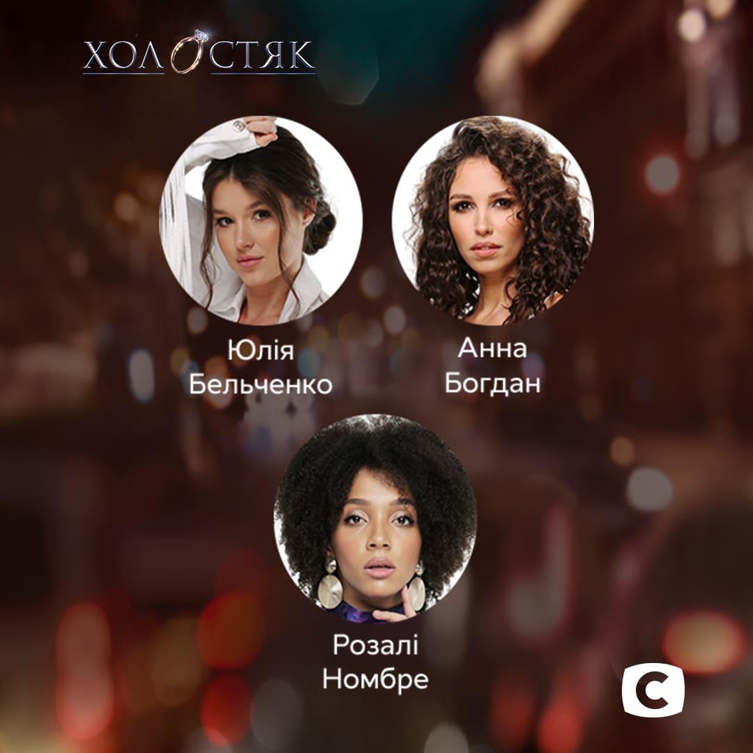 Фінал шоу Холостяк 11, 2021 року: хто переможе і отримає завітну каблучку