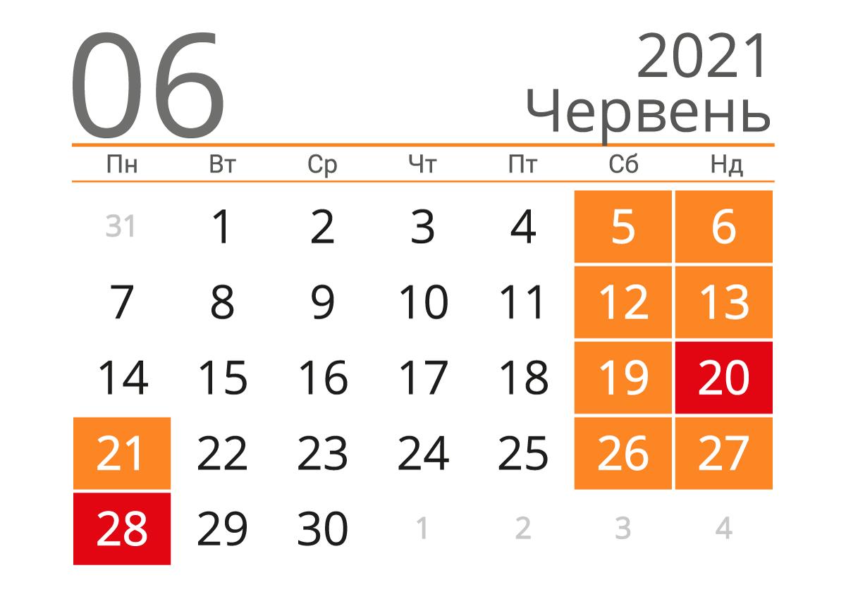 Вихідні – червень 2021 року: скільки відпочиватимемо та коли саме