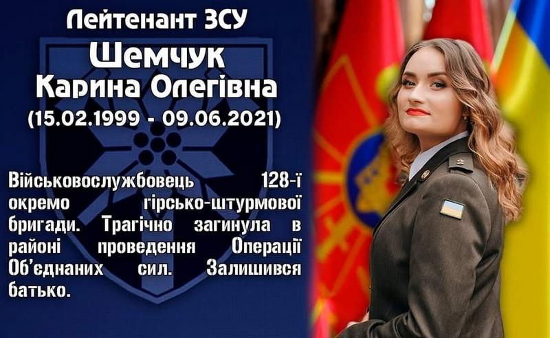 Опубліковано фото і прізвище військової 128-ї бригади, яка учора загинула
