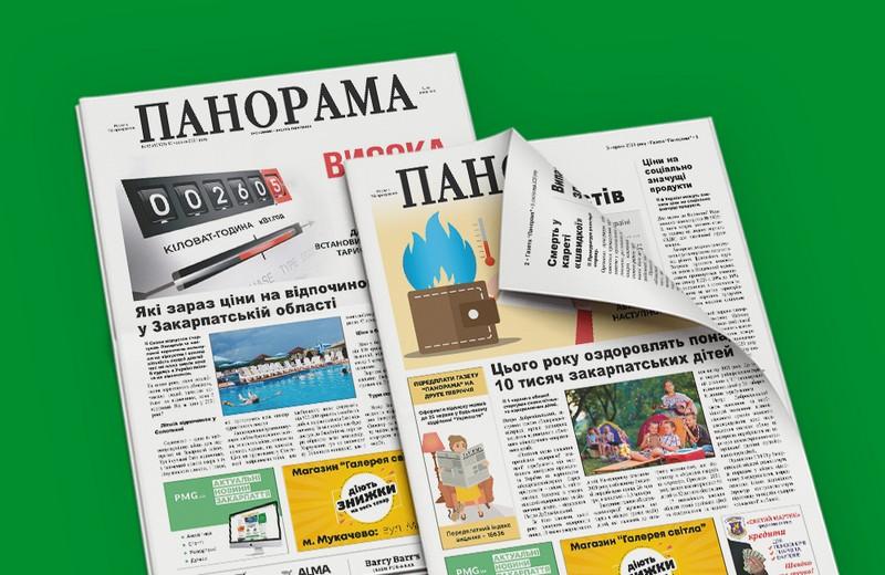 """Передплати газету """"Панорама"""" на друге півріччя 2021 за вигідною ціною"""