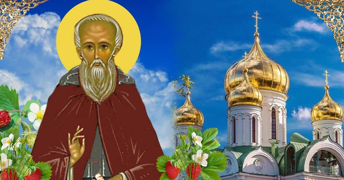 Яке сьогодні православне свято, традиції та заборони 22 червня