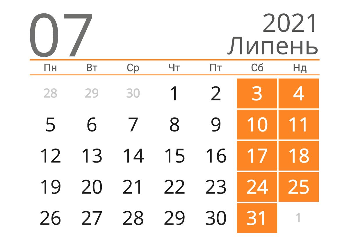 Липень 2021 року: які зміни будуть в Україні із 1 числа