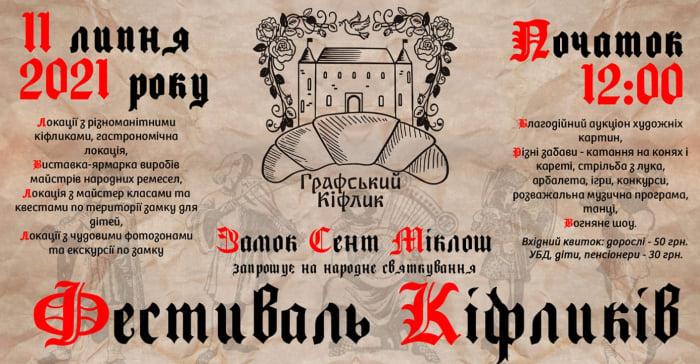 У Чинадієві в замку Сент-Міклош вперше відбудеться фестиваль кіфликів