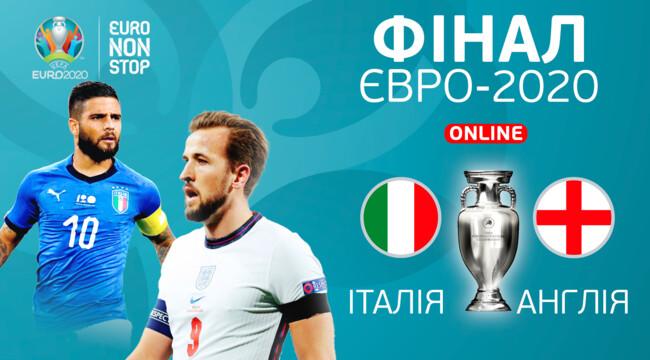 Де дивитися фінал Євро-2020 Італія – Англія