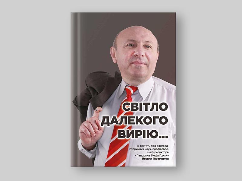 У Мукачеві відбудеться вечір пам'яті Василя Гарагонича
