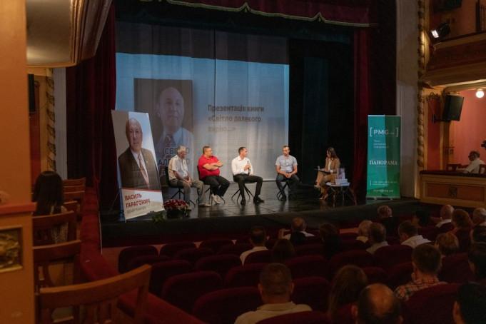 Вечір пам'яті Василя Гарагонича: презентація книги та теплі спогади рідних, друзів і колег