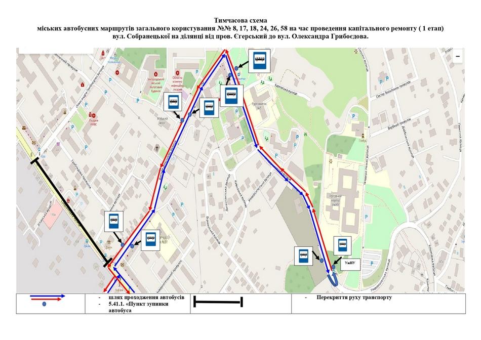 Ужгородців попереджають про зміни руху міських автобусів у зв'язку із перекриттям вулиці Собранецької