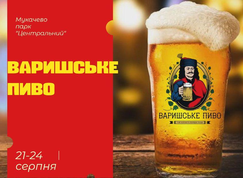 """Відомо, хто виступатиме у Мукачеві на фестивалі """"Варишське пиво"""""""