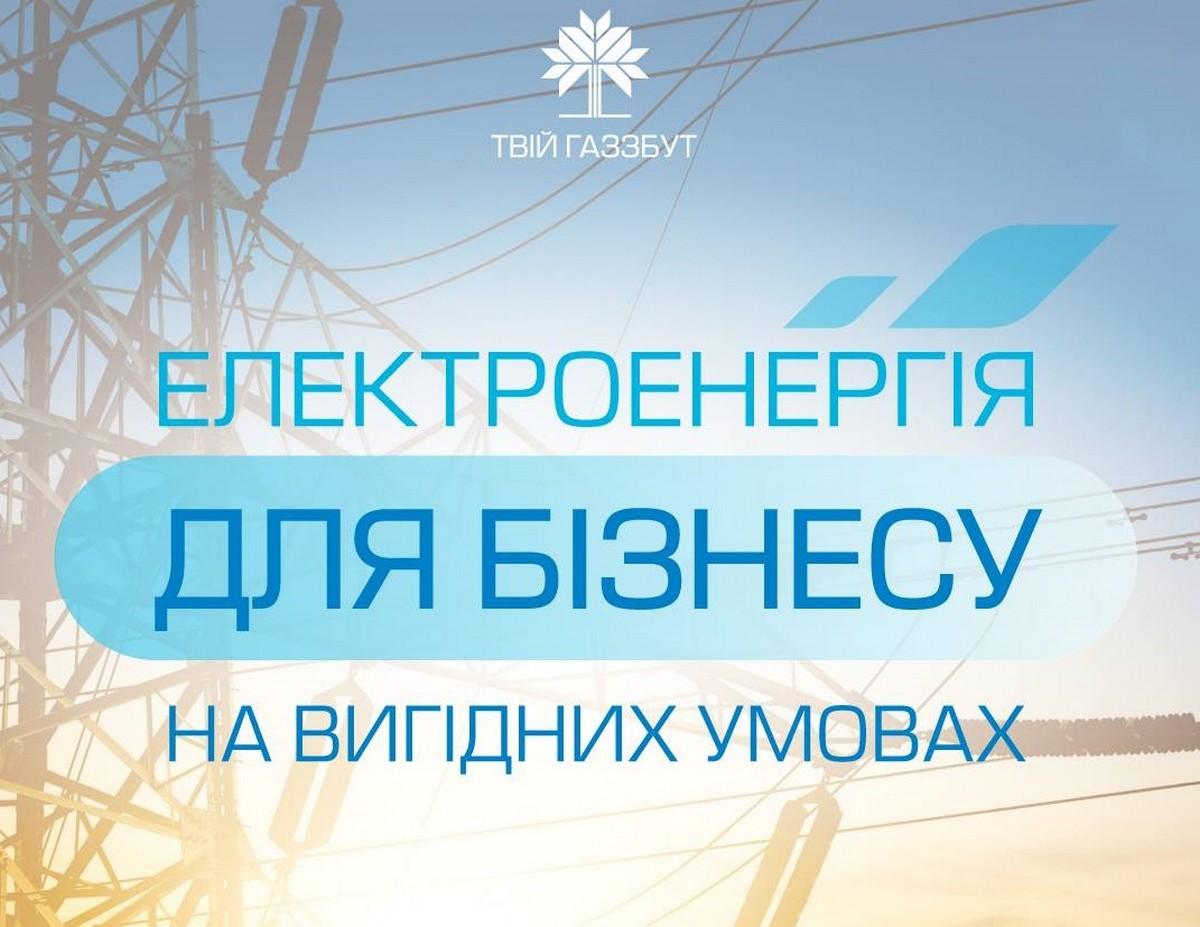 ТОВ «Закарпатгаз Збут» забезпечує підприємців і газом, і електроенергією