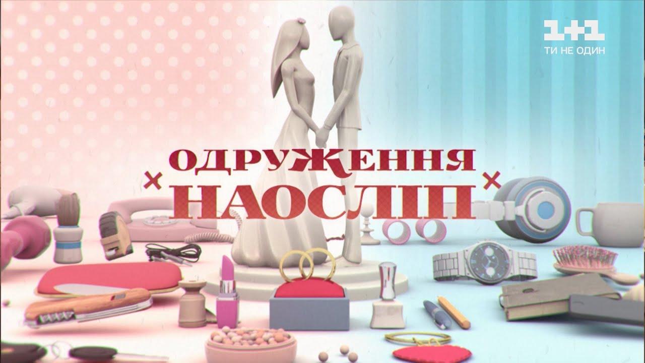 Одруження наосліп 2021, 12 випуск: мукачівець став учасником проєкту