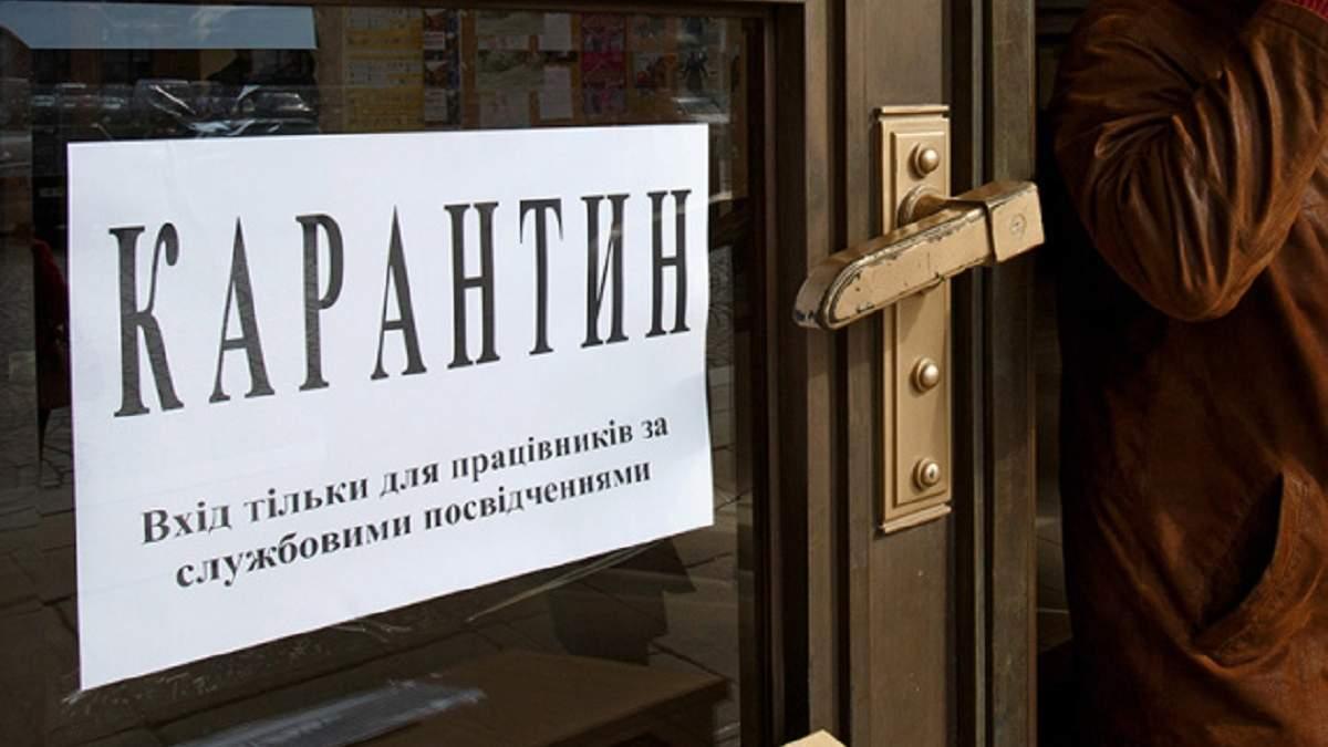В Україні хочуть оновити карантинні правила: що зміниться
