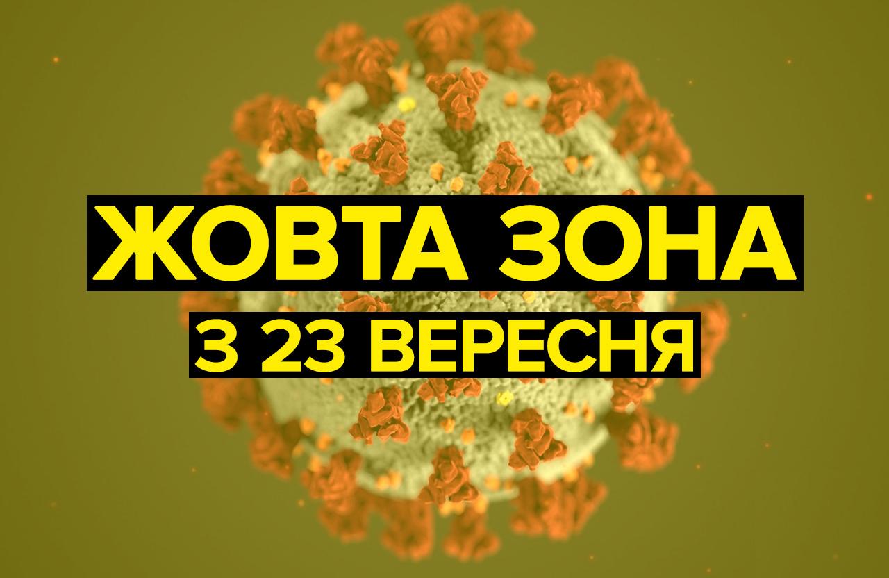 """По всій країні введено """"жовту"""" зону: які діють обмеження з 23 вересня"""