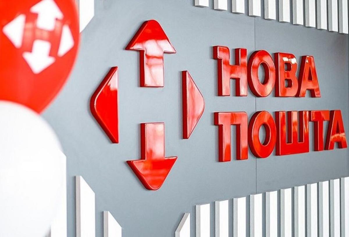 """""""Нова Пошта"""" оприлюднила важливу інформацію для клієнтів"""