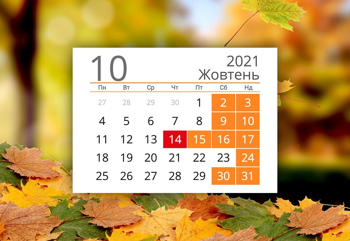 Вихідні дні в жовтні 2021 року: коли відпочиватимемо