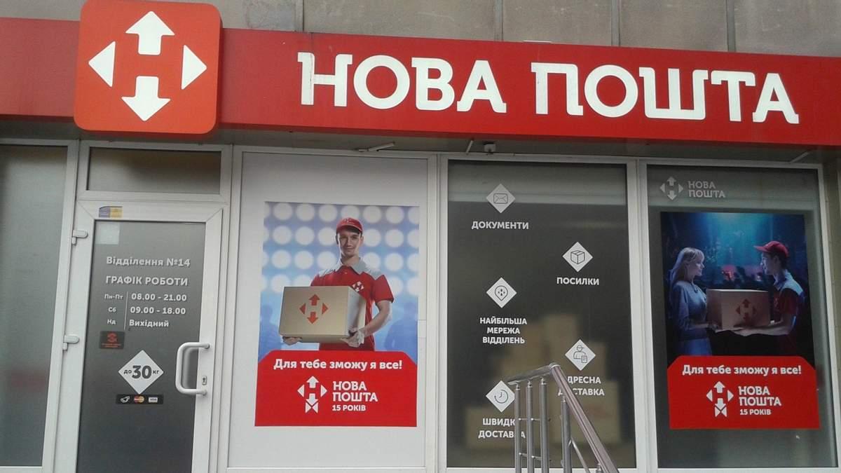 """Як працюватиме """"Нова пошта"""" та """"Укрпошта"""" із 14 по 17 жовтня, на довгі вихідні"""