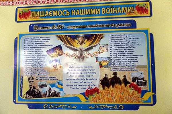 Меморіальні стенди загиблим героям-землякам установили в Буштинській школі