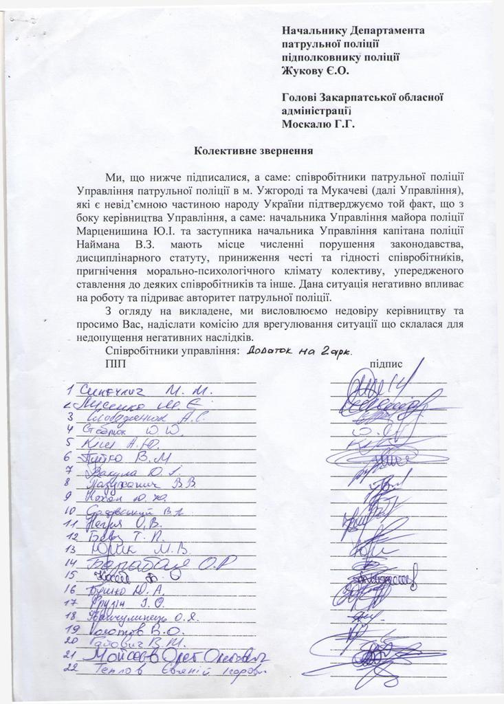 Москаль просить Авакова і Князєва змінити керівництво нової патрульної поліції Ужгорода та Мукачева