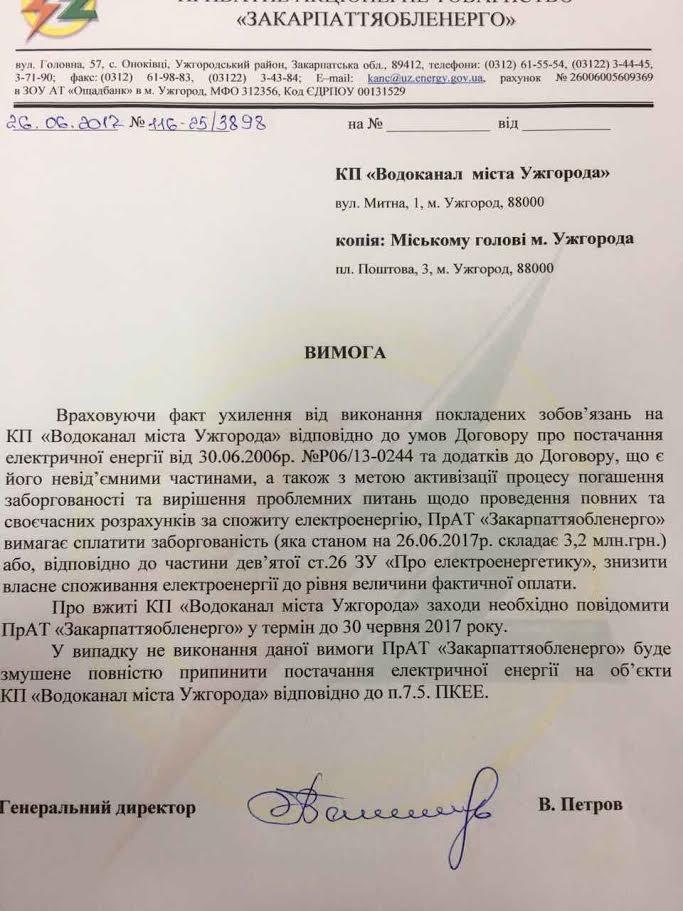 """""""Закарпаттяобленерго"""" погрожує відімкнути ужгородський водоканал від електропостачання"""