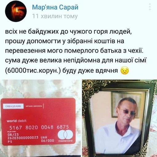 Донька заробітчанина, який загинув у Чехії, просить допомогу