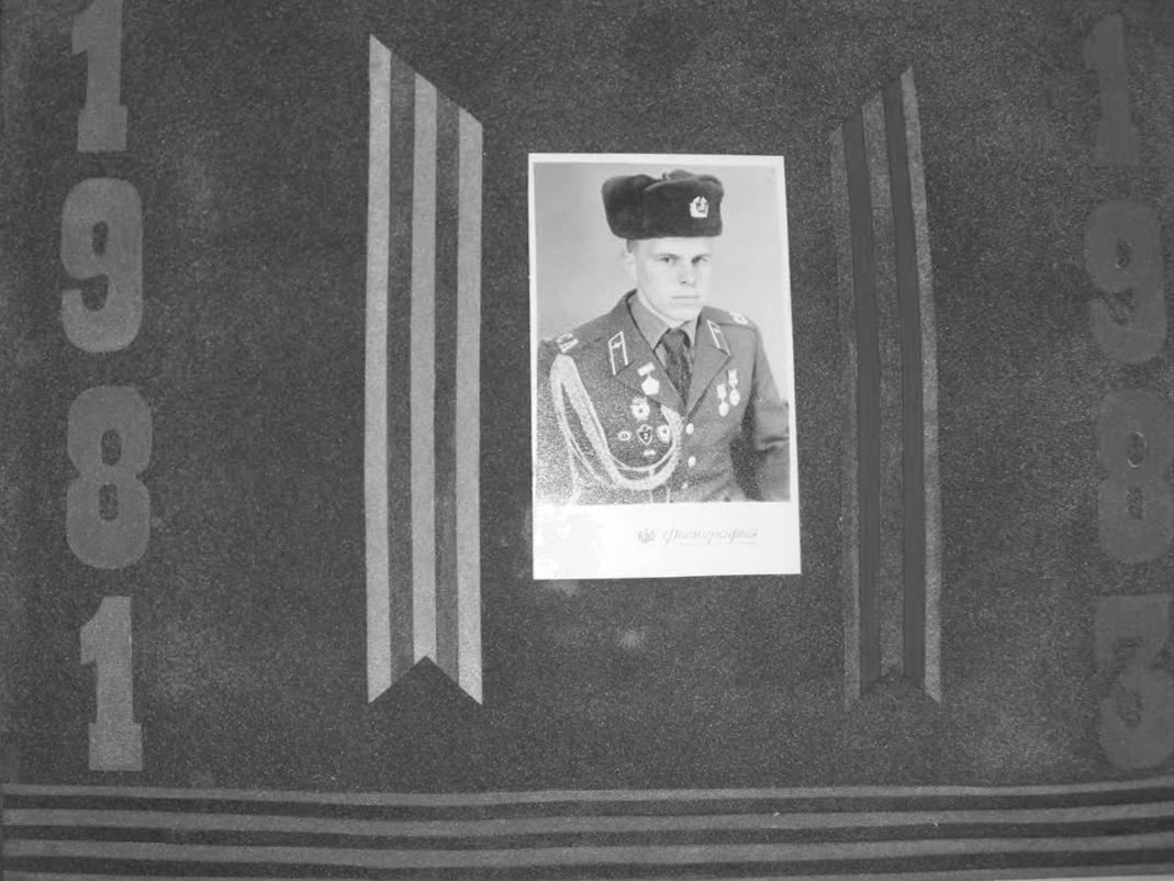 Дембельський альбом Михайла Токаря (Геші)