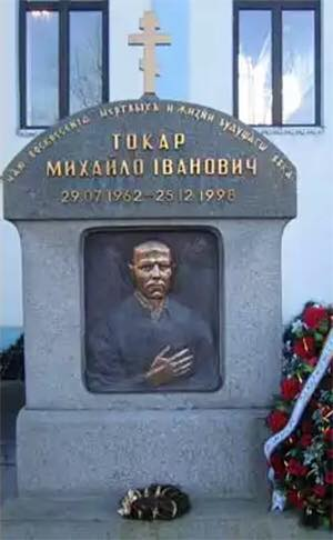 Пам'ятник Михайлу Токарю (Геші) у селі Куштановиця