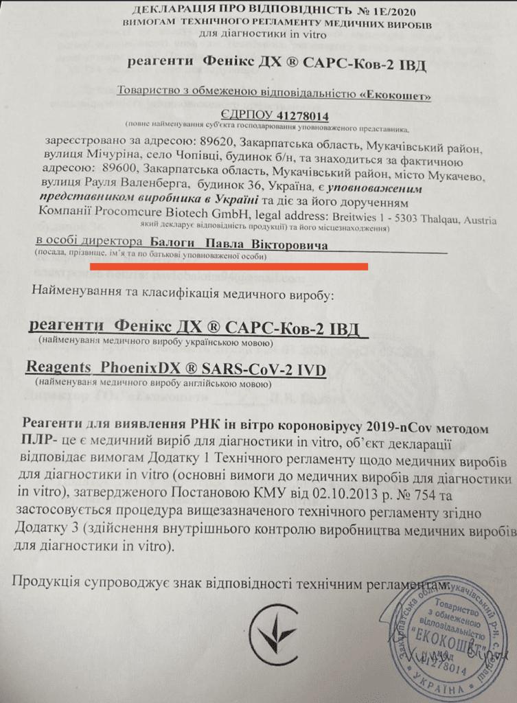 Мукачівська ЦРЛ купує ПЛР-тести на covid-19 у фірми брата Андрія Балоги
