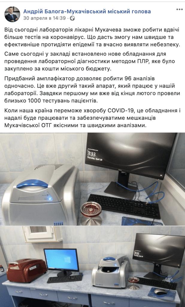 Мукачівська районна лікарня купує ПЛР-тести на covid-19 у фірми брата Андрія Балоги